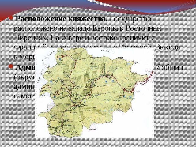 Расположение княжества. Государство расположено на западе Европы в Восточных...