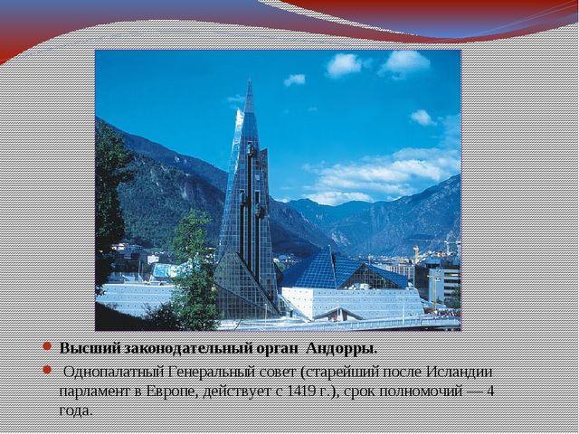 Высший законодательный орган Андорры. Однопалатный Генеральный совет (старейш...
