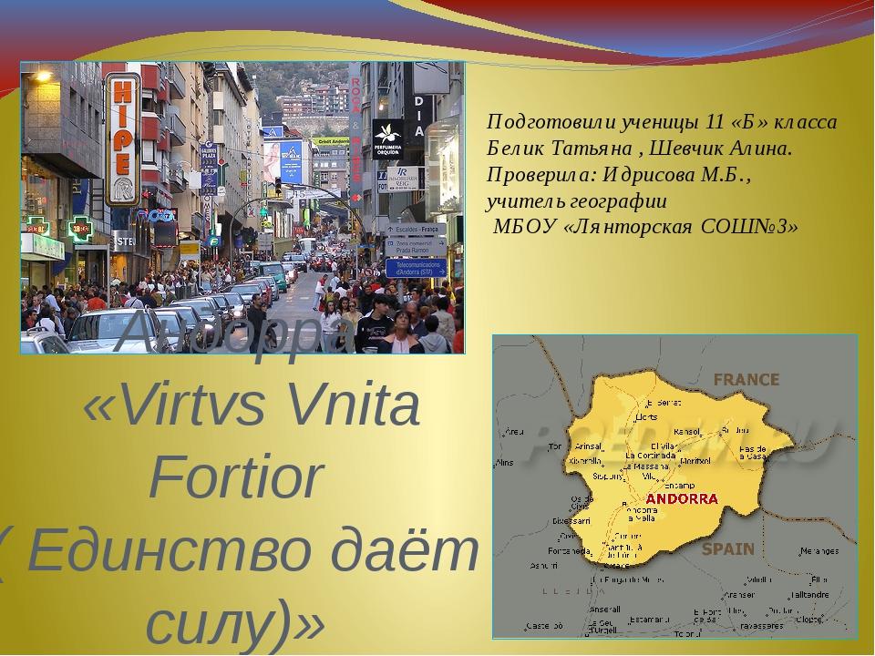 Андорра «Virtvs Vnita Fortior ( Единство даёт силу)» Подготовили ученицы 11...