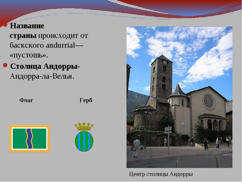 Название страныпроисходит от баскского andurrial— «пустошь». Столица Андорры...