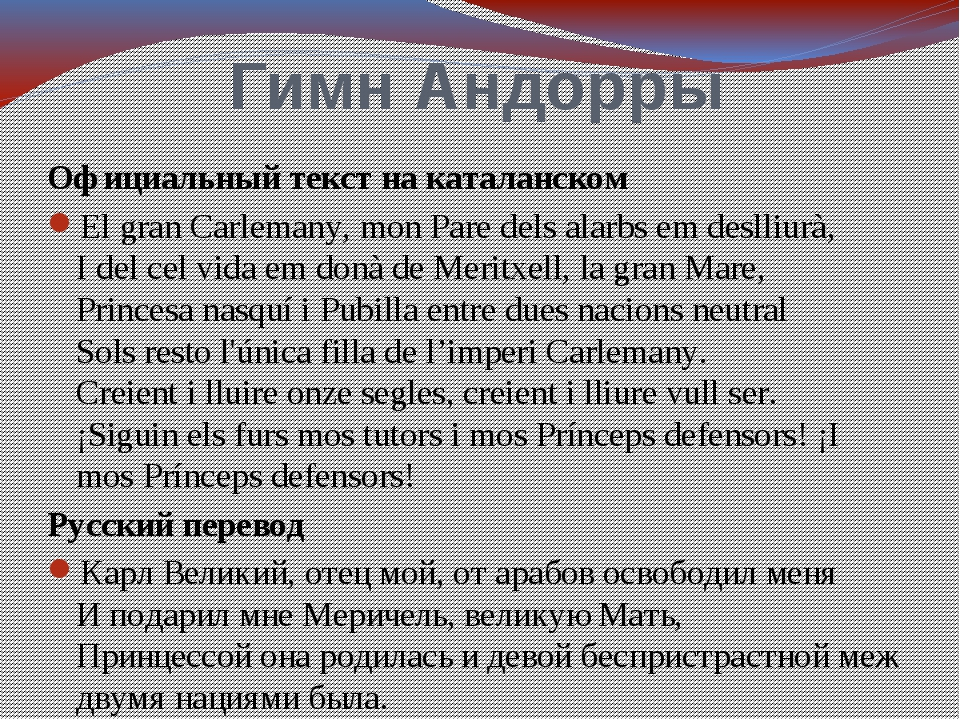 Гимн Андорры Официальный текст накаталанском El gran Carlemany, mon Pare del...