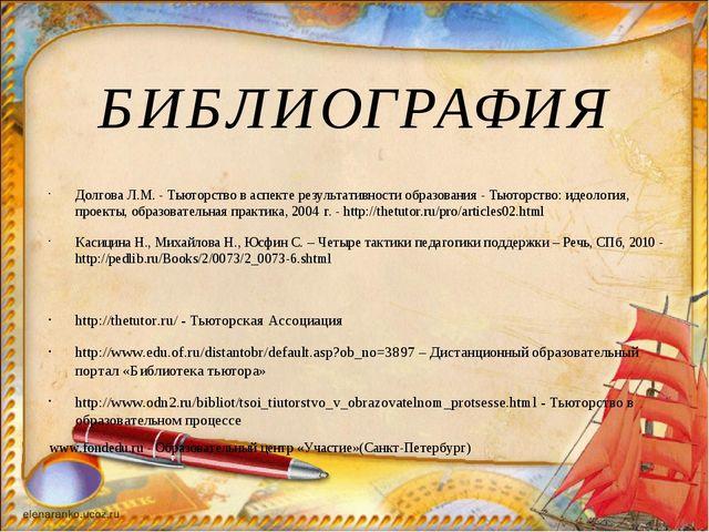 БИБЛИОГРАФИЯ Долгова Л.М. - Тьюторство в аспекте результативности образования...