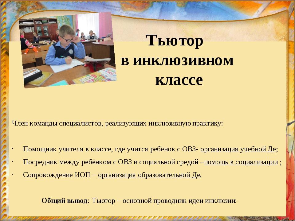 Член команды специалистов, реализующих инклюзивную практику: Помощник учите...