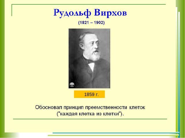 1859 г.
