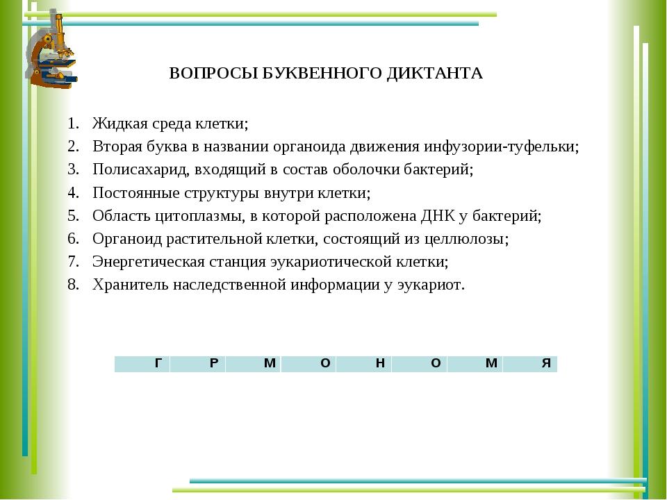 Жидкая среда клетки; Вторая буква в названии органоида движения инфузории-туф...