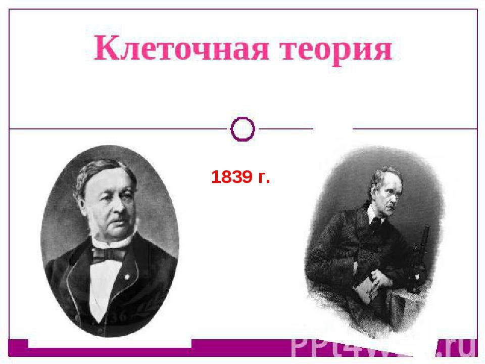 1839 г.