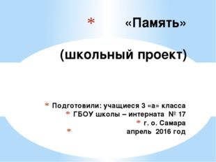 Подготовили: учащиеся 3 «а» класса ГБОУ школы – интерната № 17 г. о. Самара а