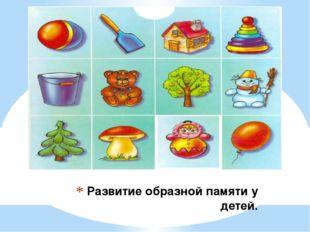 Развитие образной памяти у детей.