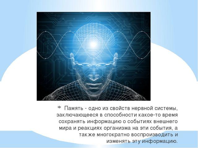 Память - одно из свойств нервной системы, заключающееся в способности какое-т...