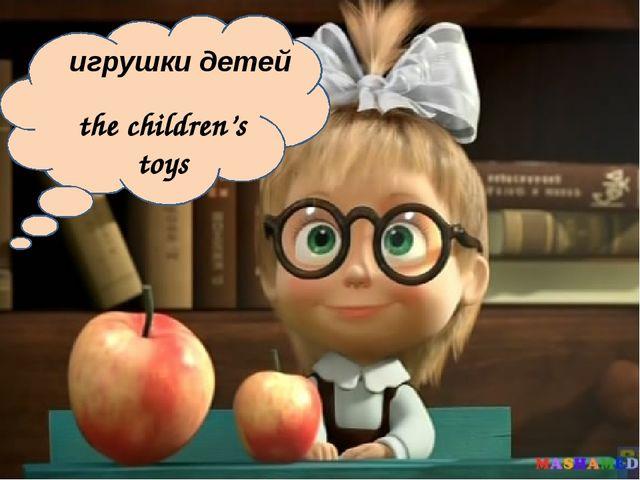 игрушки детей the children's toys