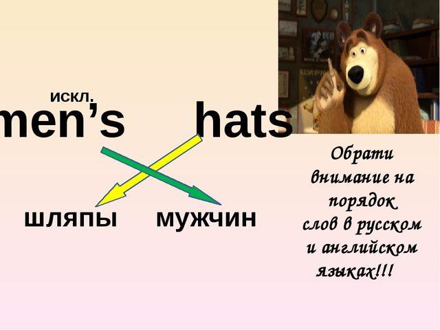 men's hats шляпы мужчин Обрати внимание на порядок слов в русском и английск...