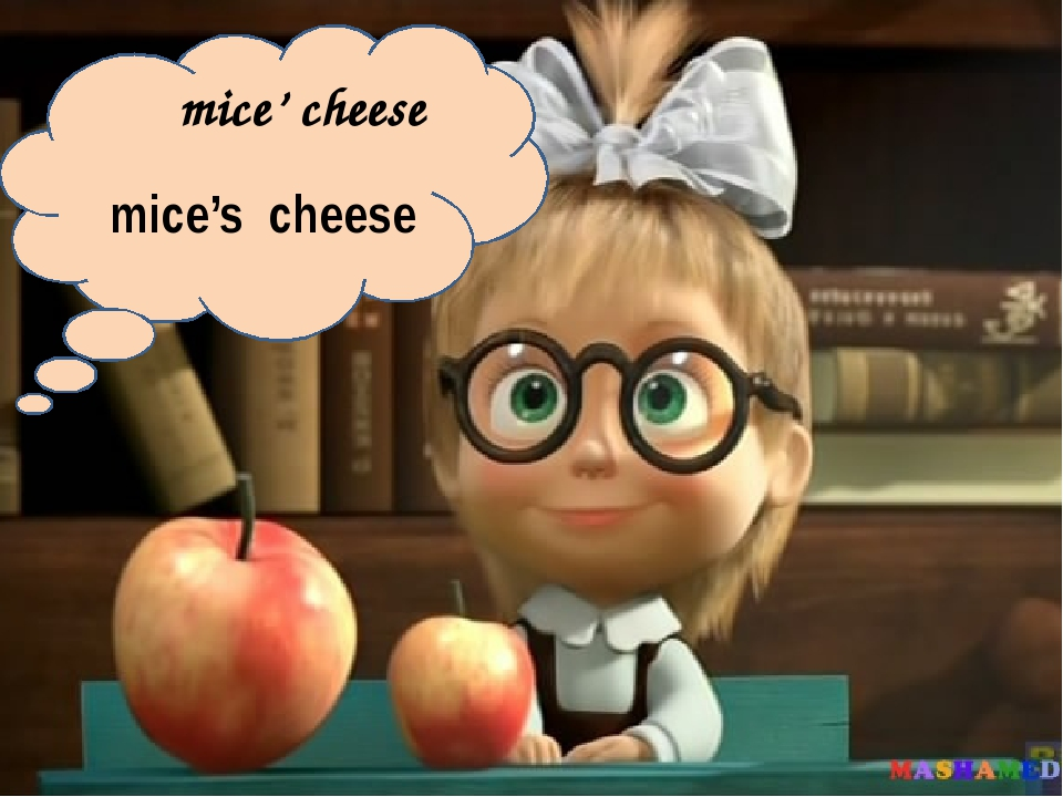 mice' cheese mice's cheese