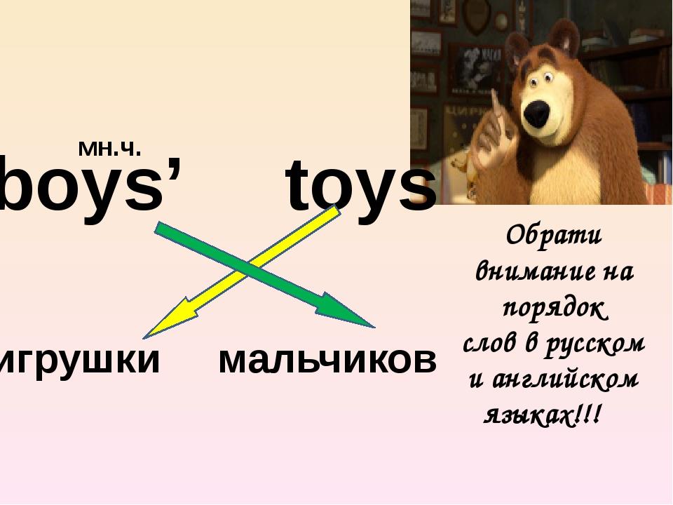 boys' toys игрушки мальчиков Обрати внимание на порядок слов в русском и анг...
