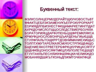 Буквенный текст: ФЭЛКСОЛНЦЕРМУДЕРАЙТЩКУНОВОСТЬВТФФАКТЦЕБЛЭКЗАМЕНУКЪЕПРОКУРОРК