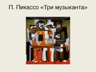 П. Пикассо «Три музыканта»