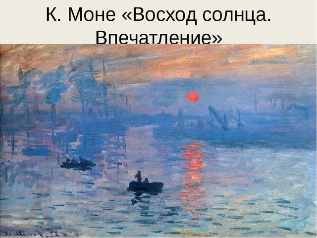 К. Моне «Восход солнца. Впечатление»
