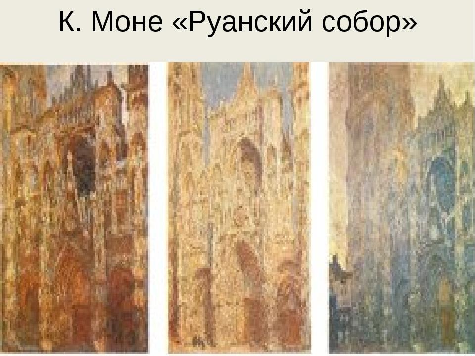 К. Моне «Руанский собор»
