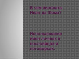 В чем виноваты Иван да Фома? Использование имен личных в пословицах и поговор