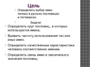 Цель Определить выбор имен личных в русских пословицах и поговорках. Задачи: