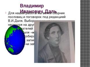 Владимир Иванович Даль Для нашей работы мы взяли сборник пословиц и поговорок