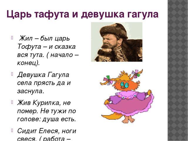 Царь тафута и девушка гагула Жил – был царь Тофута – и сказка вся тута. ( нач...