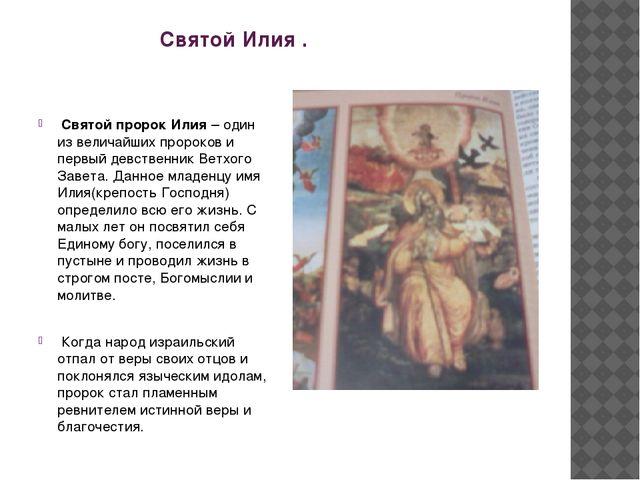 Святой Илия . Святой пророк Илия – один из величайших пророков и первый девс...