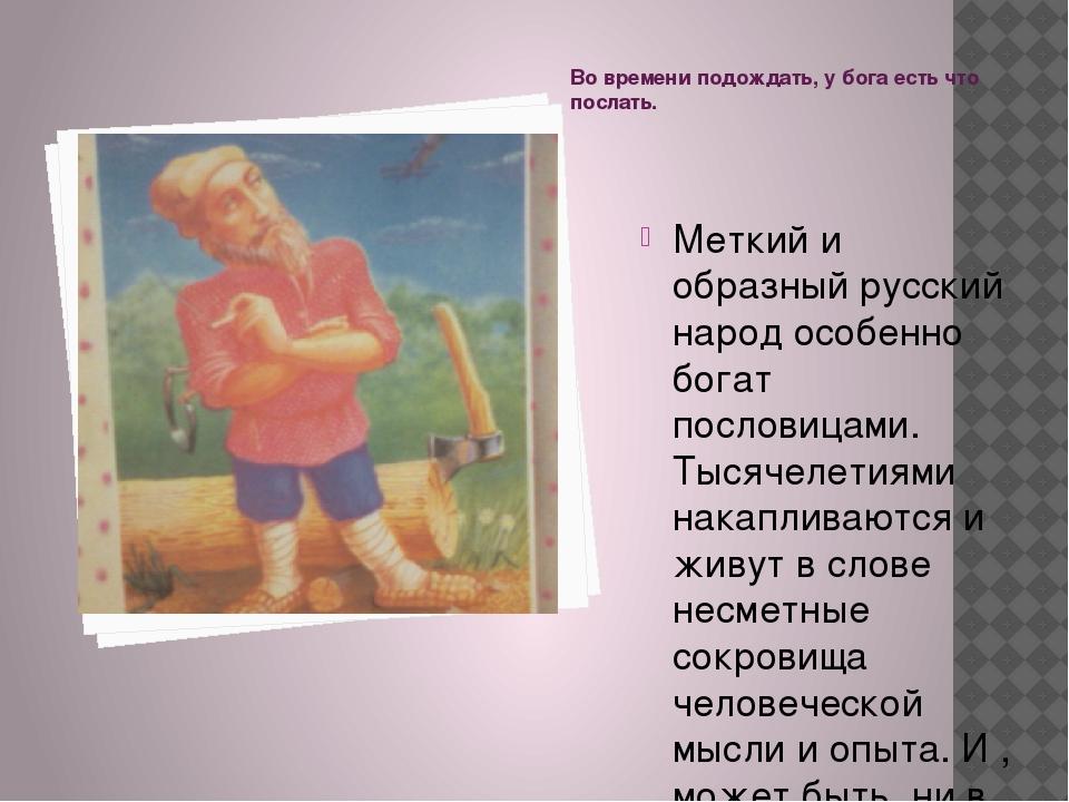 Во времени подождать, у бога есть что послать. Меткий и образный русский наро...