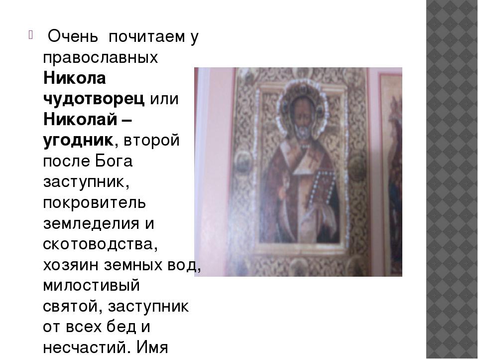 Очень почитаем у православных Никола чудотворец или Николай – угодник, второ...