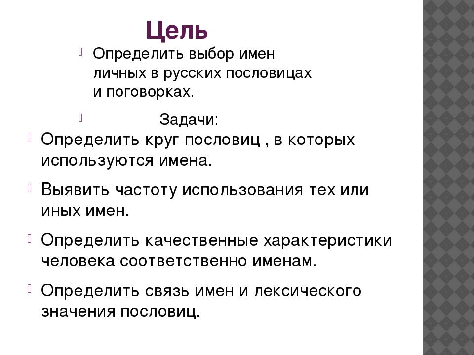 Цель Определить выбор имен личных в русских пословицах и поговорках. Задачи:...