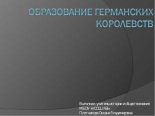 Выполнил: учитель истории и обществознания МБОУ «НСОШ №1» Плотникова Оксана В