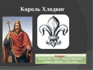 Король Хлодвиг