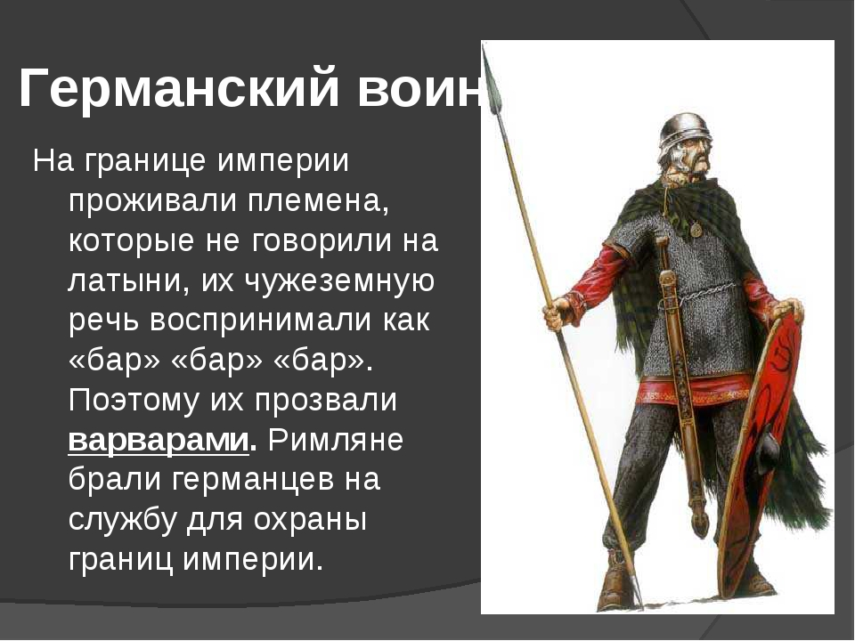 Германский воин На границе империи проживали племена, которые не говорили на...