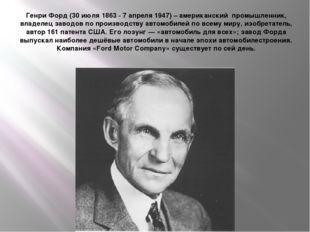 Генри Форд (30 июля 1863 - 7 апреля 1947) – американский промышленник, владе