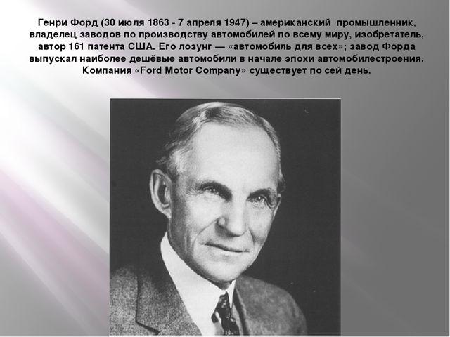 Генри Форд (30 июля 1863 - 7 апреля 1947) – американский промышленник, владе...