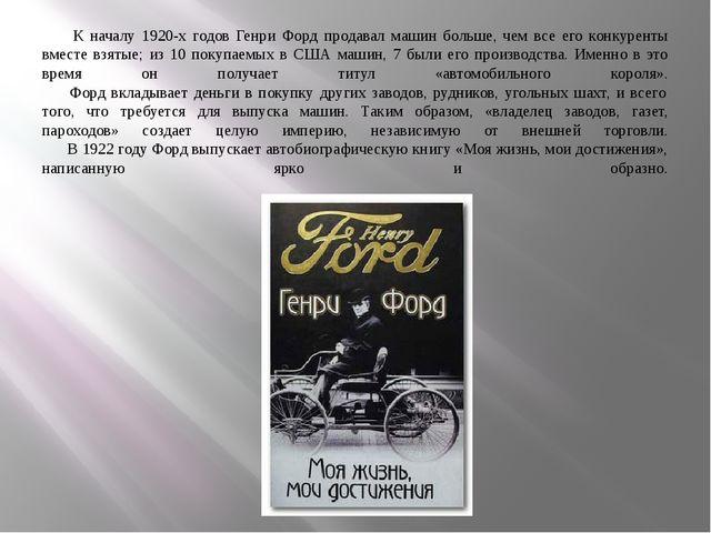 К началу 1920-х годов Генри Форд продавал машин больше, чем все его конкурен...