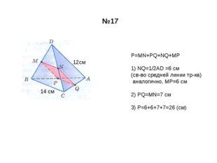 12см 14 см Р=MN+PQ+NQ+MP 1) NQ=1/2AD =6 см (св-во средней линии тр-ка) аналог