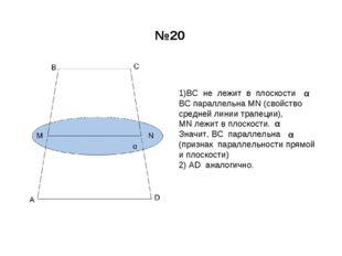 №20 1)ВС не лежит в плоскости ВС параллельна МN (свойство средней линии трапе