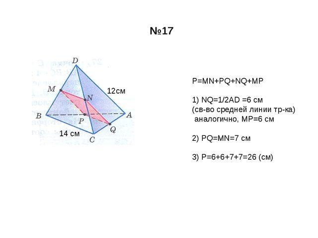 12см 14 см Р=MN+PQ+NQ+MP 1) NQ=1/2AD =6 см (св-во средней линии тр-ка) аналог...