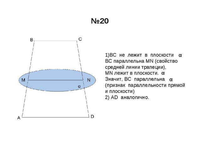 №20 1)ВС не лежит в плоскости ВС параллельна МN (свойство средней линии трапе...