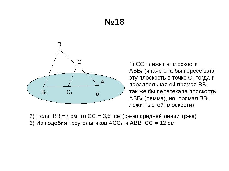 №18 В С А В1 С1 α 1) СС1 лежит в плоскости АВВ1 (иначе она бы пересекала эту...