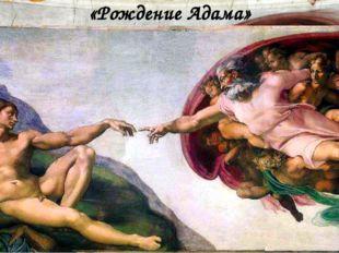 «Рождение Адама»