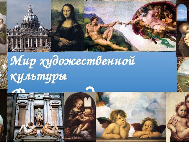 Мир художественной культуры Возрождения