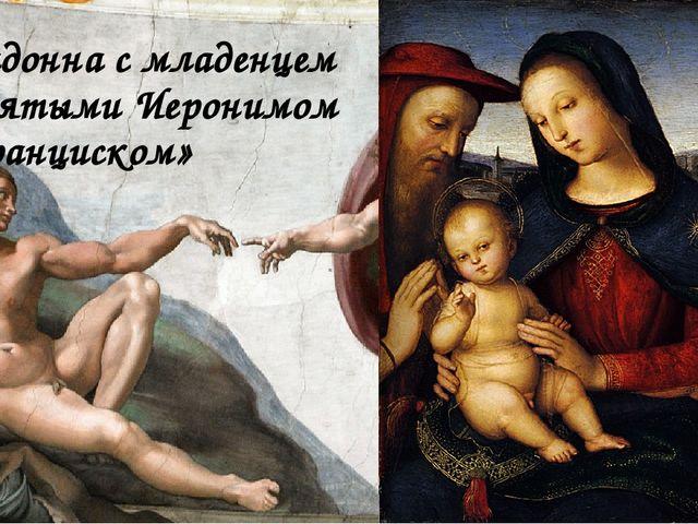 «Мадонна с младенцем и святыми Иеронимом и Франциском»