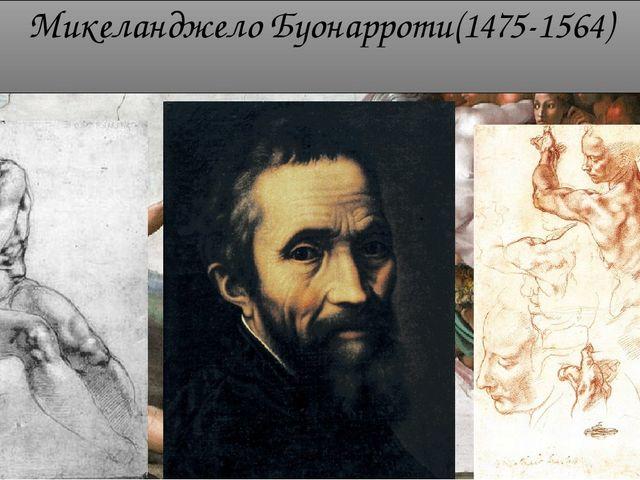 Микеланджело Буонарроти(1475-1564)