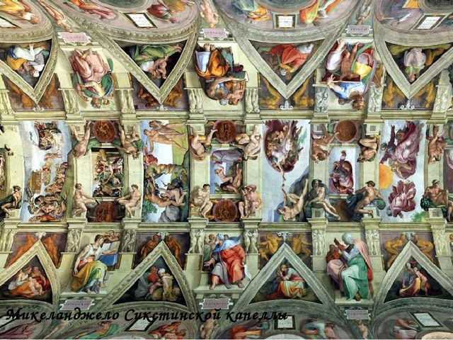 Росписи Микеланджело Сикстинской капеллы