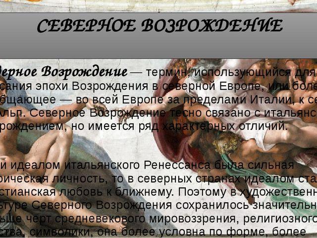 Северное Возрождение— термин, использующийся для описанияэпохи Возрождения...