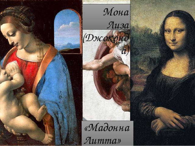 Мона Лиза (Джоконда) «Мадонна Литта»
