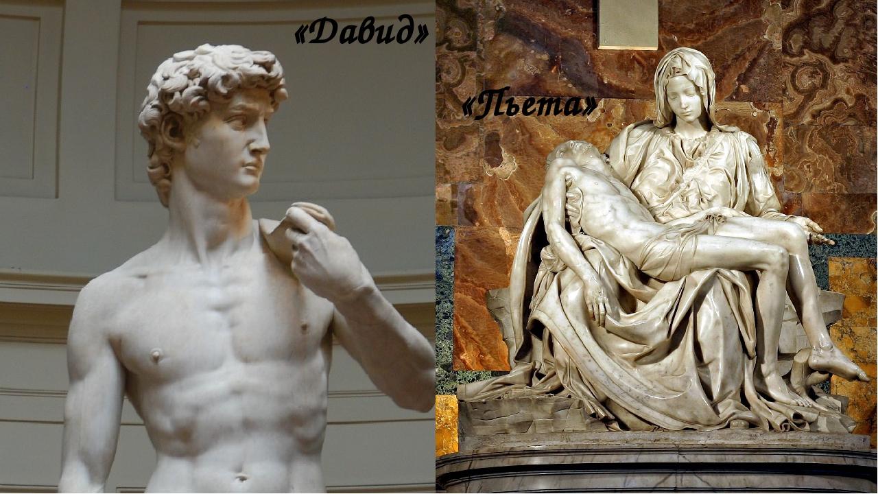 «Давид» «Пьета»