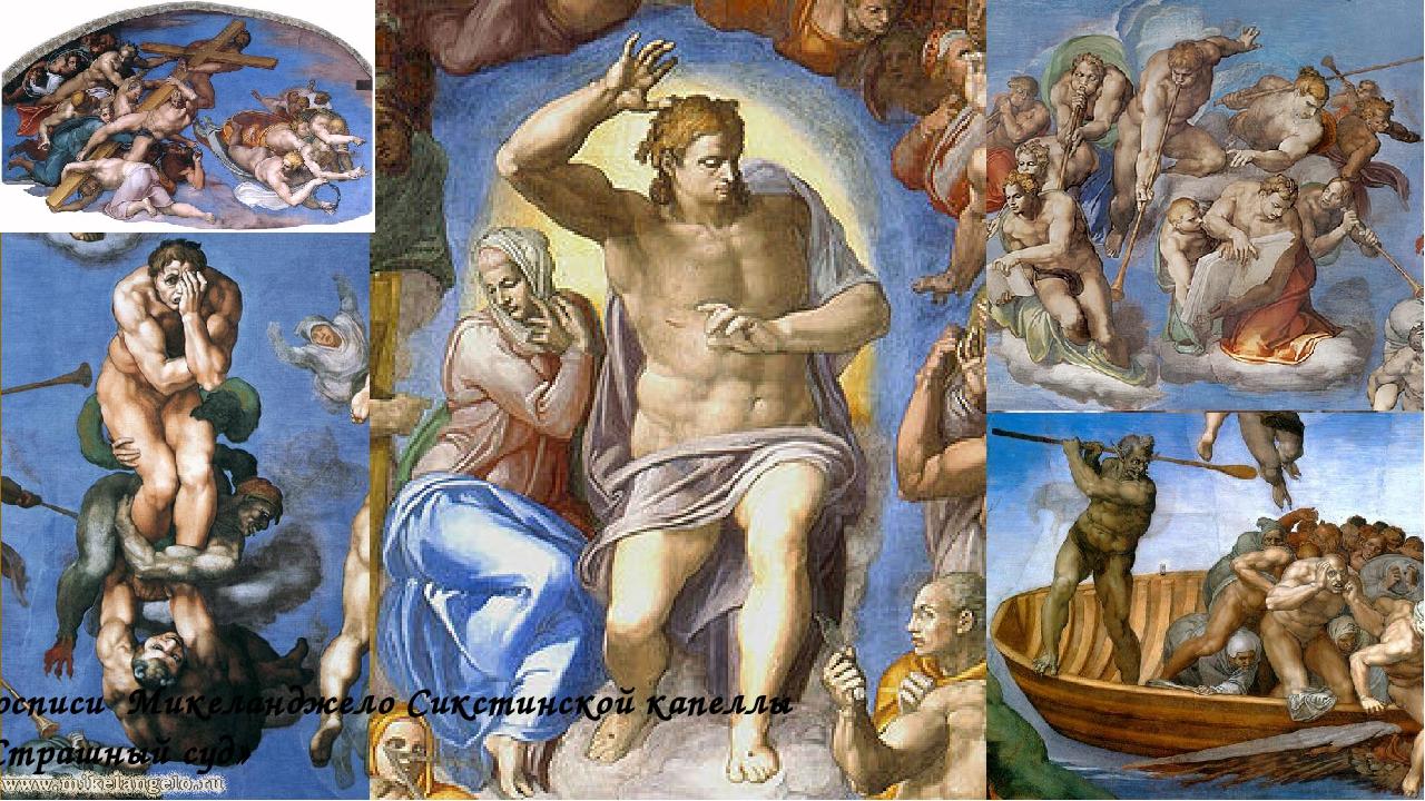 Росписи Микеланджело Сикстинской капеллы «Страшный суд»