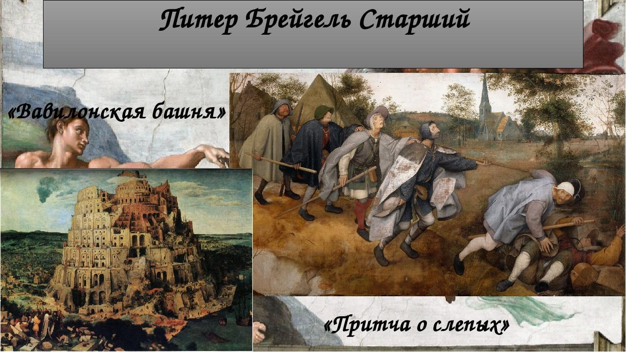Питер Брейгель Старший «Притча о слепых» «Вавилонская башня»